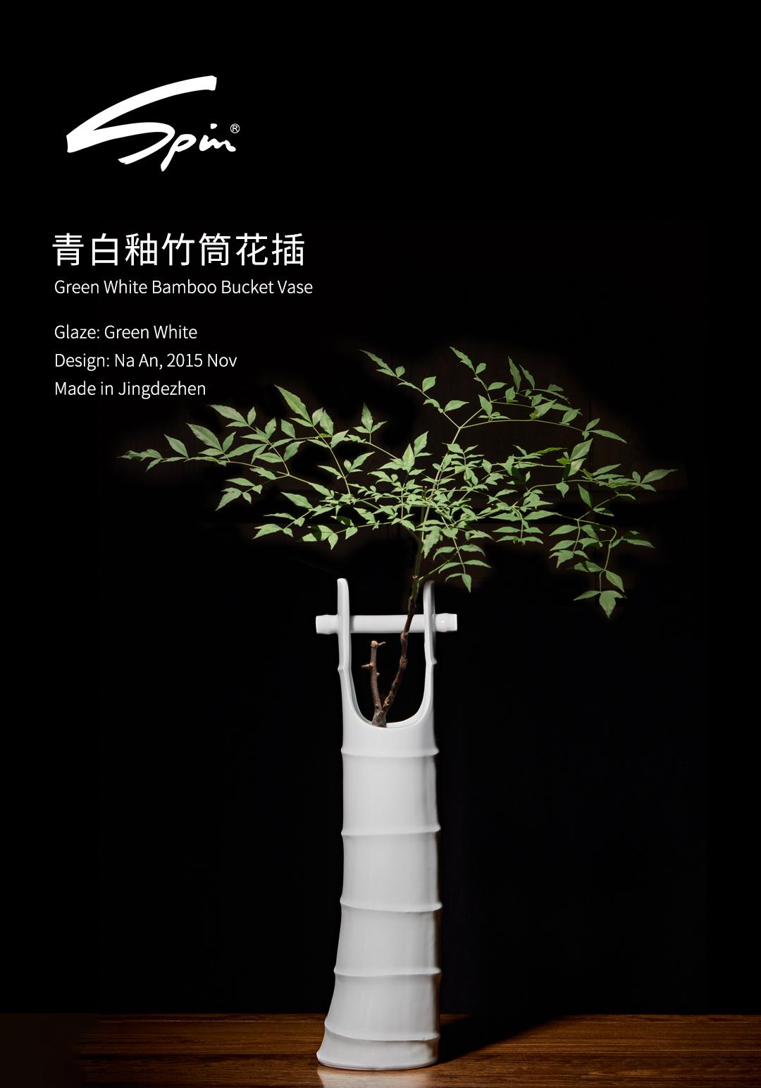 Spin 青白釉竹筒花插 白色陶瓷花瓶摆件客厅花器禅意日式