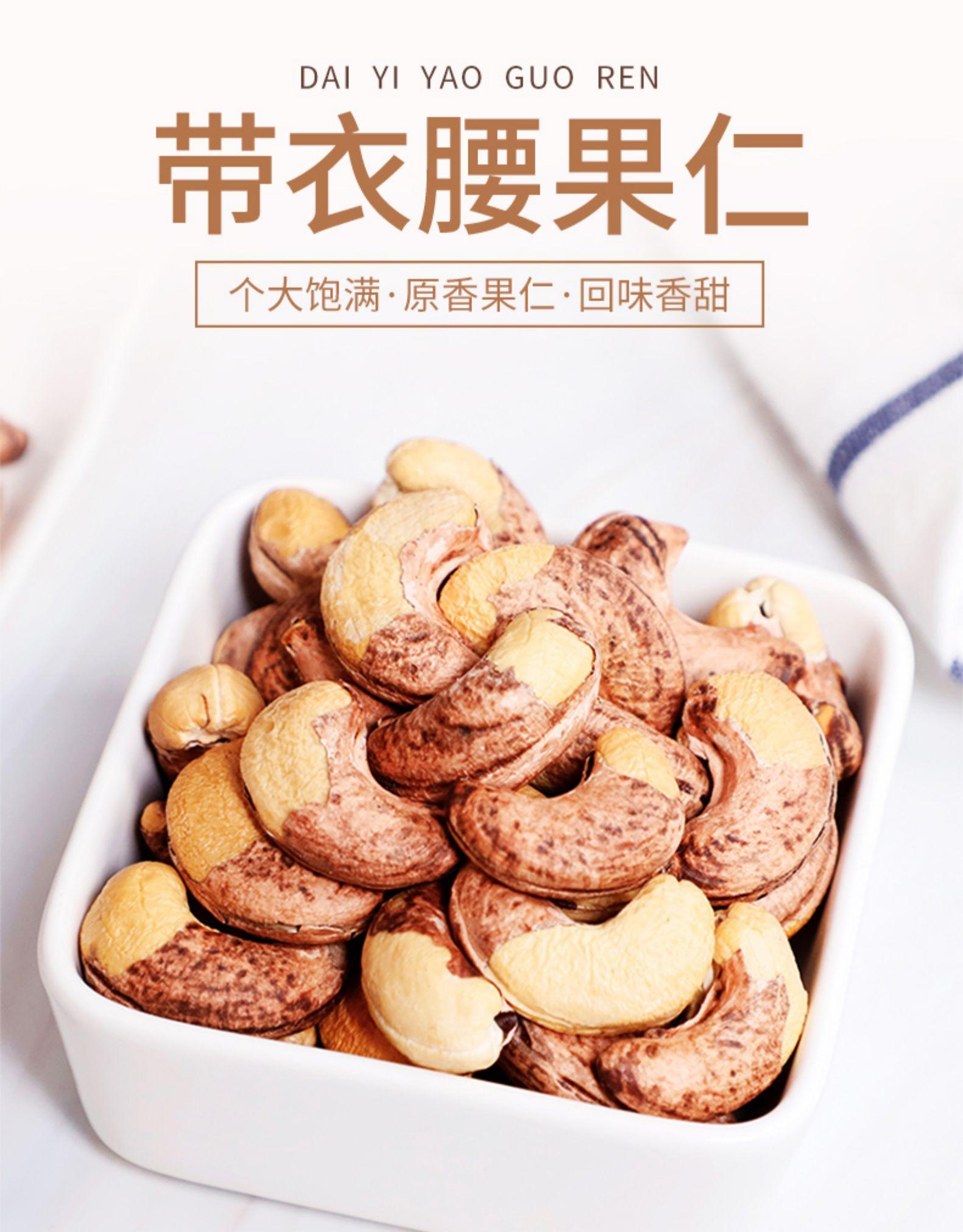 东赛良品 越南带衣腰果仁 带罐250g 天猫优惠券折后¥12.7包邮(¥13.7-1)