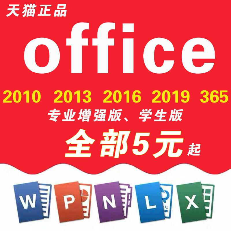 微软正版office2019 2016 2010 2013 365 激活码 visio project专业增强版 永久激