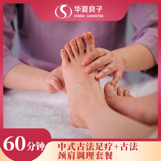 Huaxia Liangzi Chinese Ancient Foot Massage Neck Massage T3