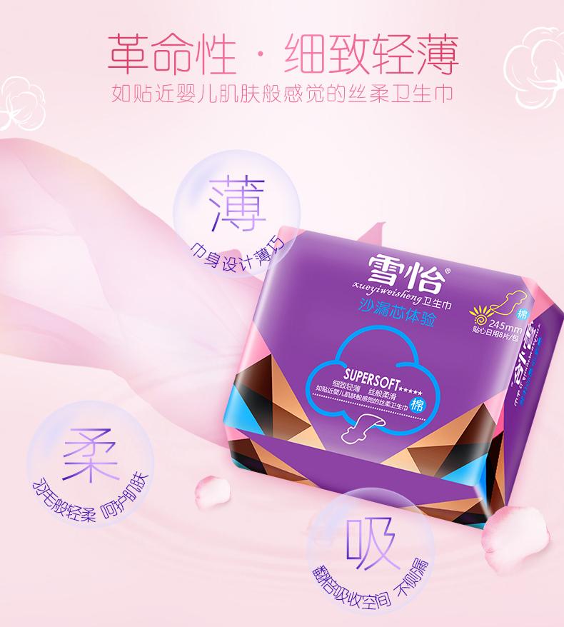 雪怡瞬吸棉柔特惠组合装正品卫生巾5