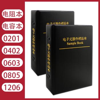 Участок сопротивление это емкость это 0201 0402 0603 0805 1206 емкость сопротивление пакет юань модель образец книга, цена 507 руб