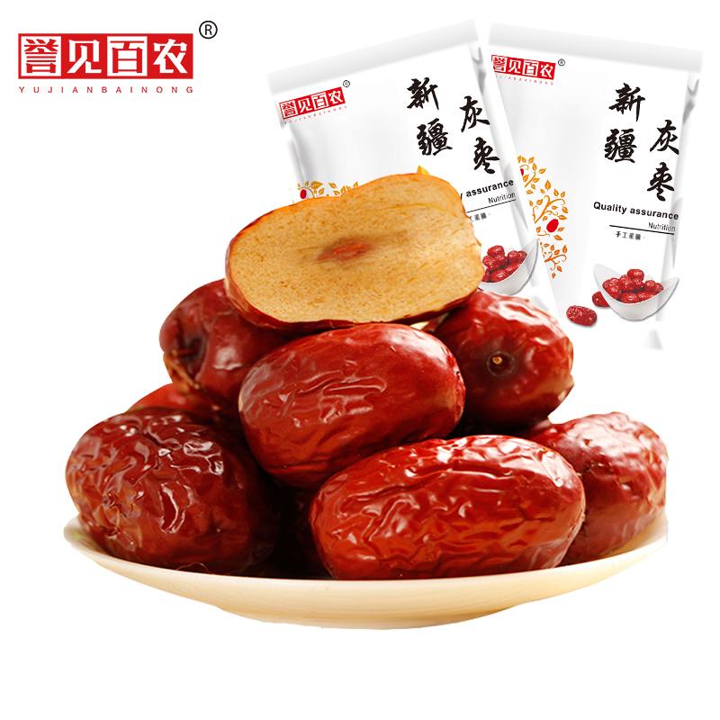新疆特产红枣若羌灰枣独立袋装红枣泡茶煮粥煲汤红枣干吃零食批发