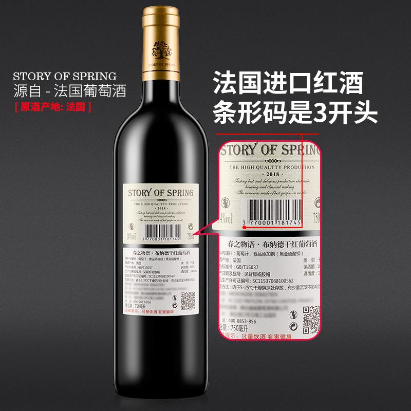 【春之物语】法国进口红酒整箱
