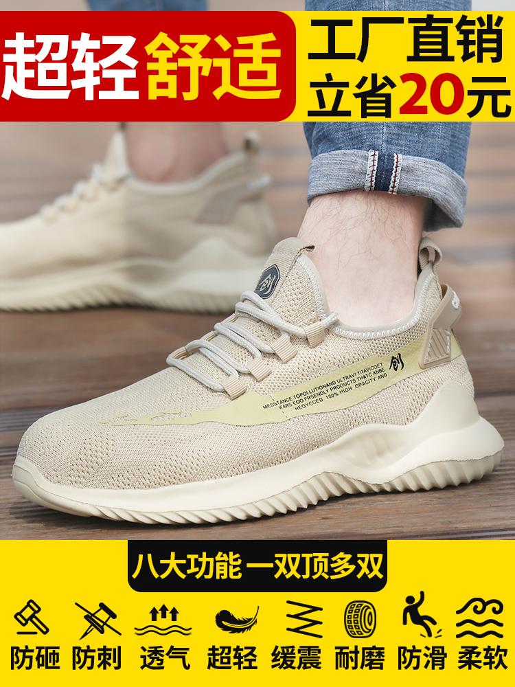 giày an toàn thở mùa hè nam chống xuyên chống mùi siêu nhẹ xách tay thép ngón chân giày công tác an ninh nữ đáy mềm chống đập