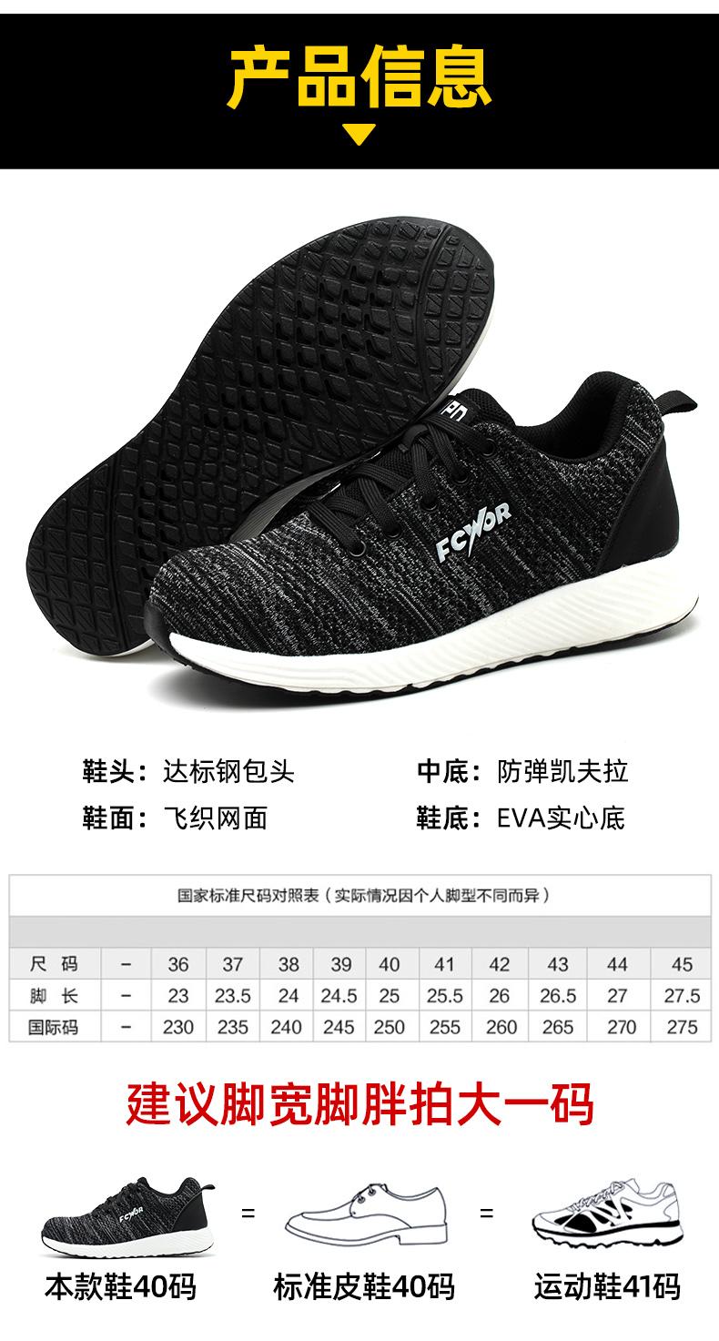 bảo hiểm lao động giày nam mùa hè chống đập chống đâm thủng Bà nhẹ mặc thở khử mùi công việc Baotou Steel trang web cách nhiệt
