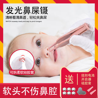 Newborn baby booger clip child baby dig the nose artifact dig luminous soft forceps child safety cleaner