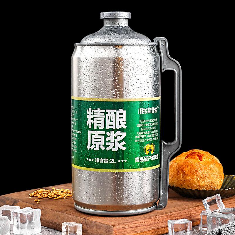 15天鲜活,青岛特产:2L 旧拉斯普金 精酿原浆啤酒