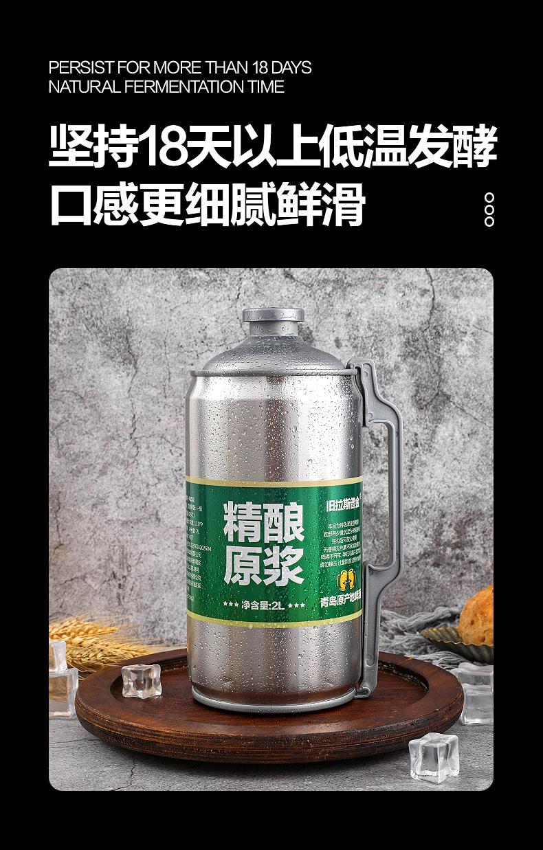 青岛特产 旧拉斯普金 原浆啤酒 2L/4斤 15天保鲜 图4