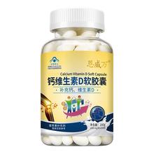 【恩威万】维生素D高钙胶囊200粒