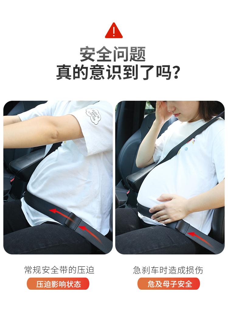 孕媽專用安全帶有用嗎?知業堂孕婦開車防勒肚保險帶評價好用嗎?