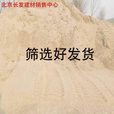 Beijing safety fish tank, dry sand, cement, river sand, bulk construction sand, gravel, fine, medium and coarse sand, yellow sand, non-toxic