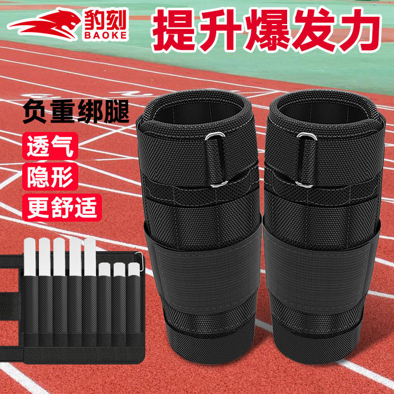 Running weight-bearing steel leggings sandbag tied hand adjustable invisible sports sandbag student leg lead block fitness equipment.