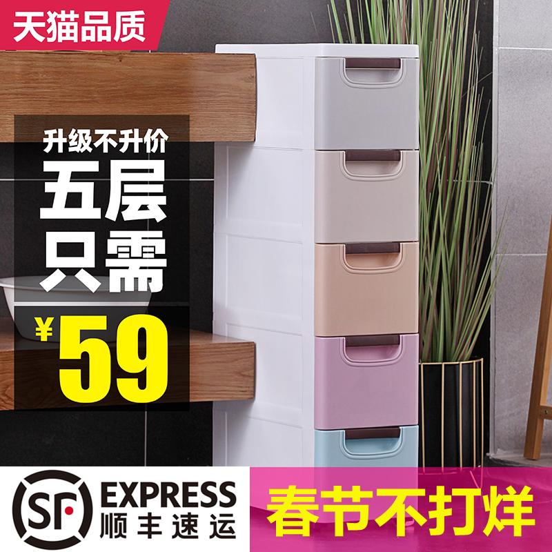 20/30cm宽夹缝柜抽屉式收纳柜子塑料宿舍置物架卫生间阳台储物柜