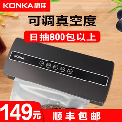 Konka Vacuum Sealing Machine Food Preservation Machine Vacuum Machine Packaging Machine Bag Household Plastic Sealing Machine Small Commercial