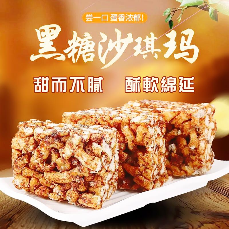 【静生】台湾风味黑糖沙琪玛960g