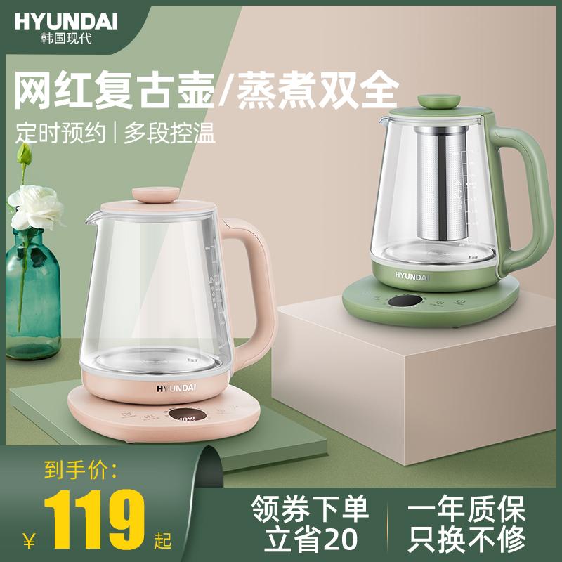韩国现代养生壶全自动家用多功能电热养身花茶壶办公室小型煮茶器