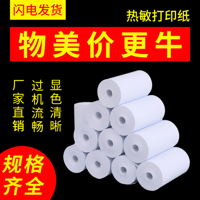 Thermal paper 57x30 cash register paper po57x50 printing paper small roll paper 58mm printer paper restaurant supermarket Meituan takeaway paper 57 * 40 cash register special paper cash register small ticket paper 80x60