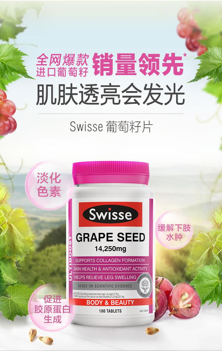 Swisse 葡萄籽精华片 14250mg*180粒 天猫优惠券折后¥89包邮包税(¥99-10)
