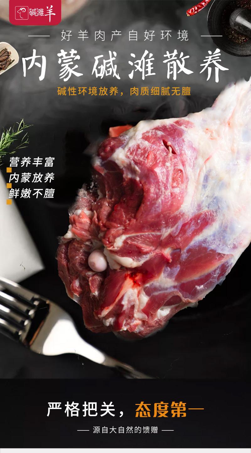 碱滩羊 内蒙古新鲜羔羊羊后腿 4斤整只 天猫优惠券折后¥128顺丰包邮(¥188-60)