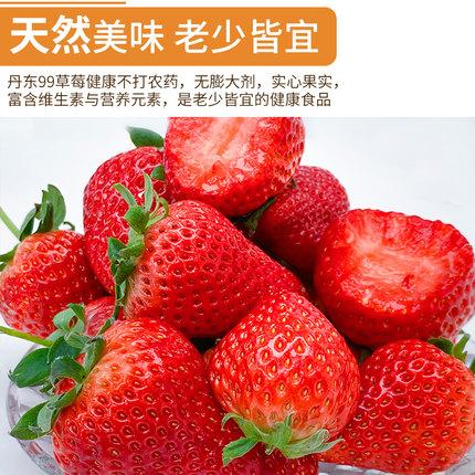 新低!丹东特产:果鲜创 九九奶油草莓 3斤盒装