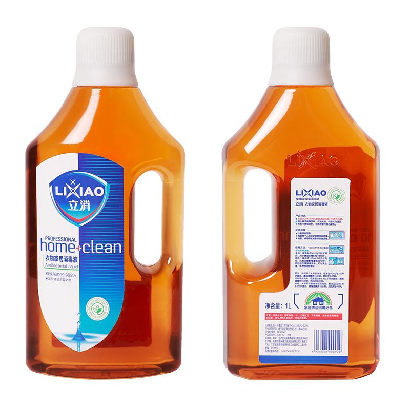 立消衣物消毒液1L家用多效杀毒除螨剂居室内地板宠物灭菌液消毒水