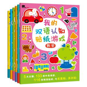 儿童贴纸书2-3-6岁4宝宝卡通贴贴画书反复贴纸幼儿园益智早教玩具