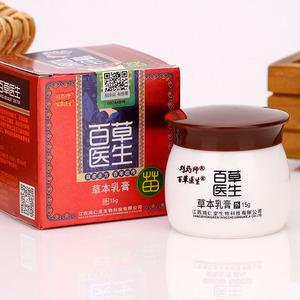 百草医生癣湿痒皮肤外用止痒抑菌膏
