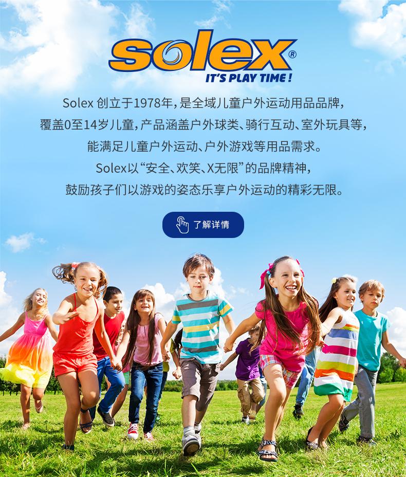 欧标GS认证 Solex 儿童初学 直排轮滑鞋 长宽双向调节 图30