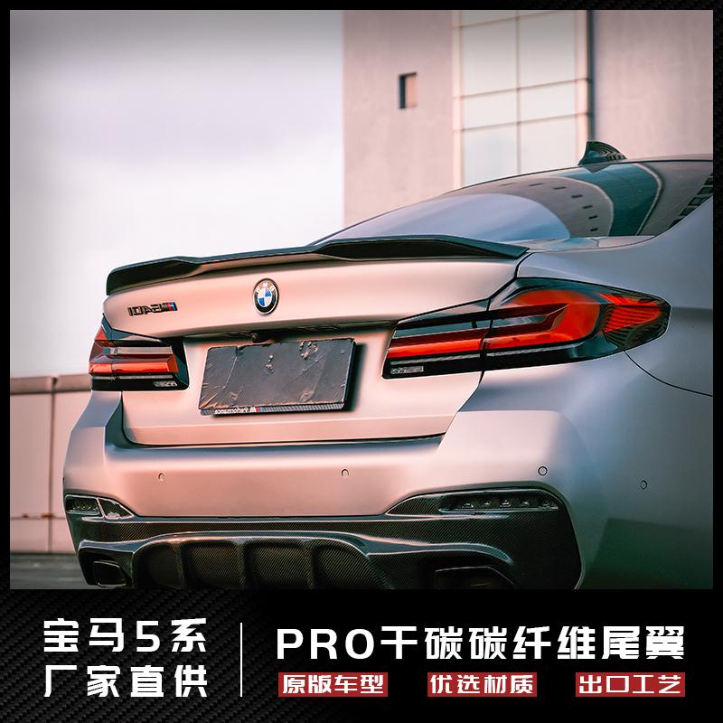 BMW nouveau 5 série queue m3m4m5 modifié 21 modèles 530 en fiber de carbone 3 série 4 série 7 série X3X4X6 lame 320li