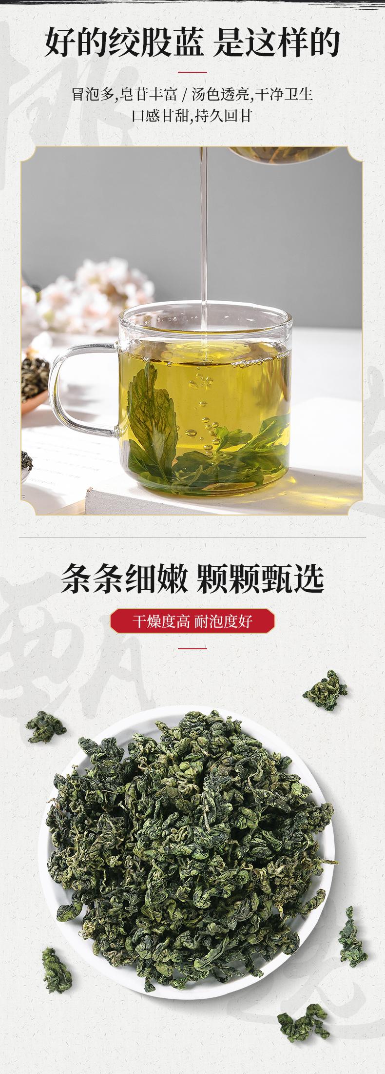 南方人参 仁和 绞股蓝茶 70g 保肝解毒降三高 图3