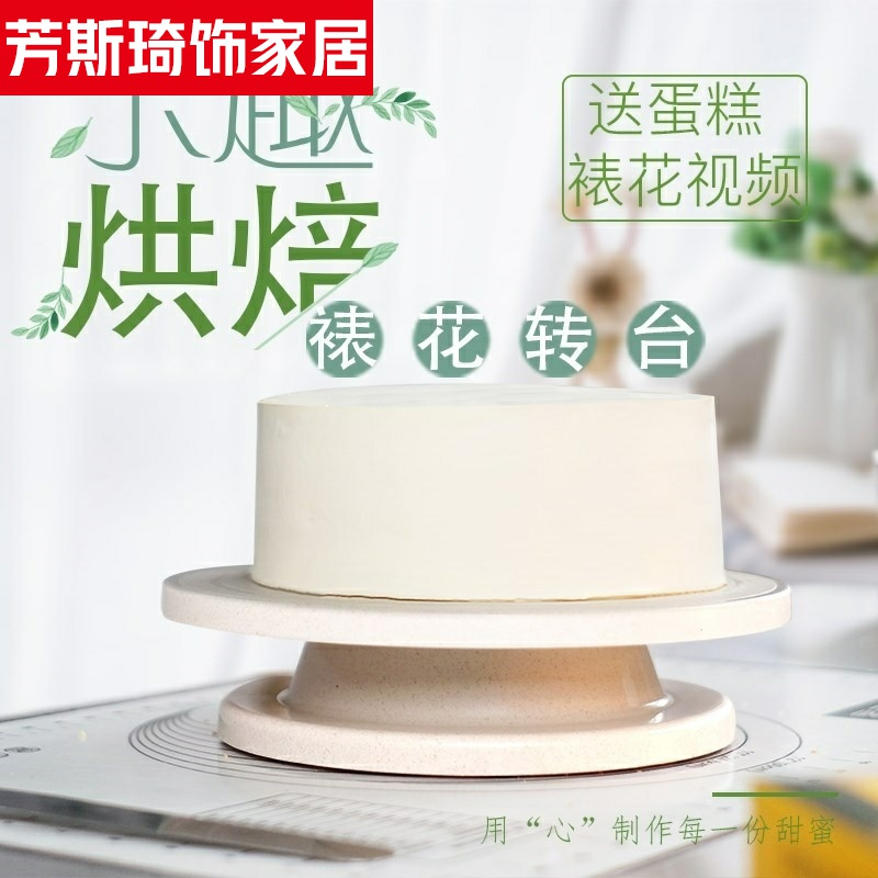 。 Home birthday flowers to flowers to make household cake tool turntable baking complete set of materials.