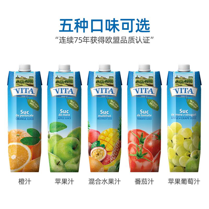 摩尔多瓦进口、原浆不加一滴水:1L VITA NFC无糖果汁