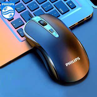 【飞利浦】USB电竞家用有线鼠标