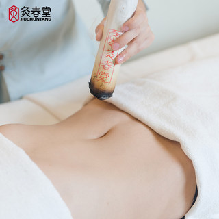 Moxibustion Chuntang moisturizing and moisturizing moxibustion 100 minutes face greasy rheumatism joint pain moisture heavy fatigue obesity conditioning
