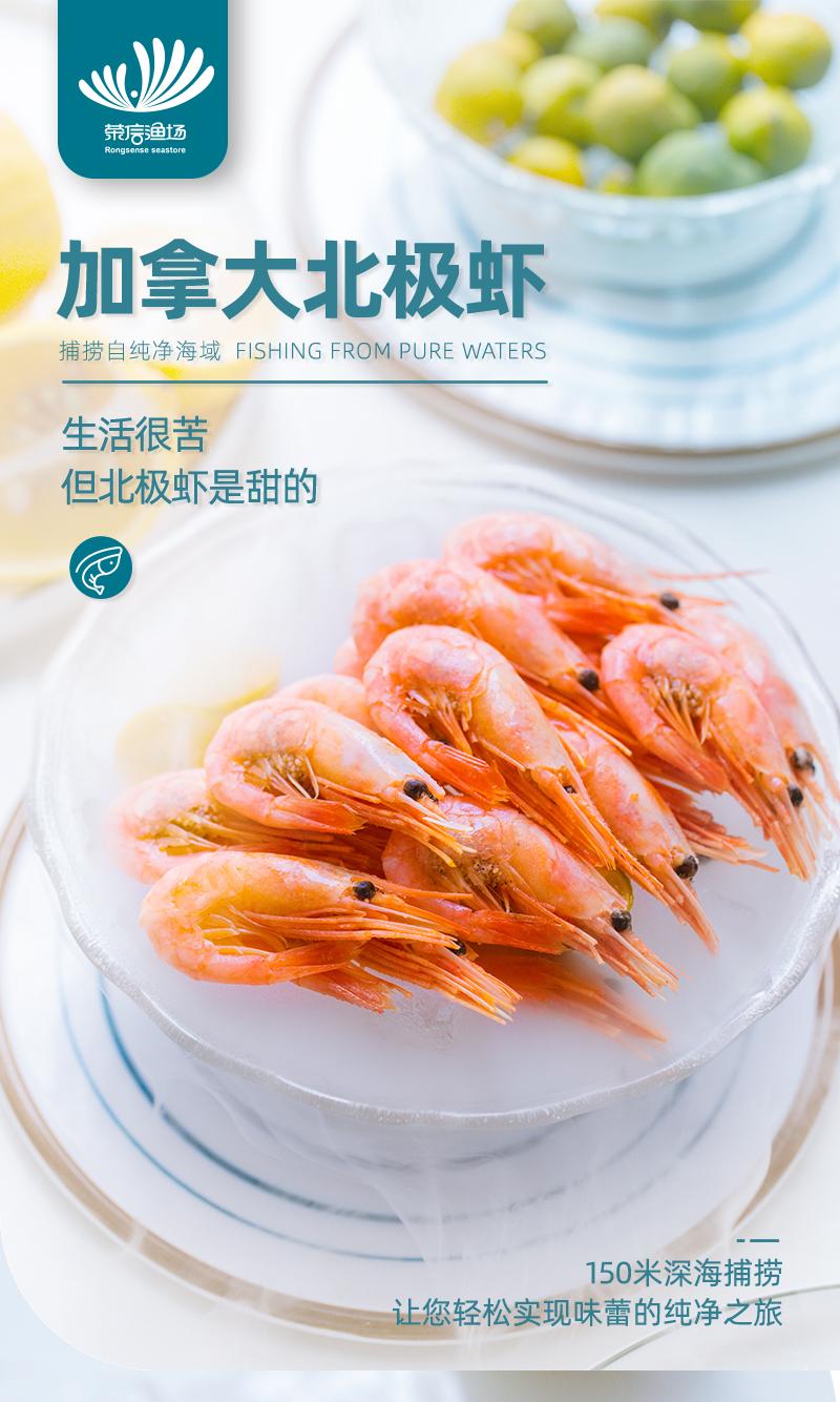 加拿大北极甜虾 1000g 4-6cm 图1
