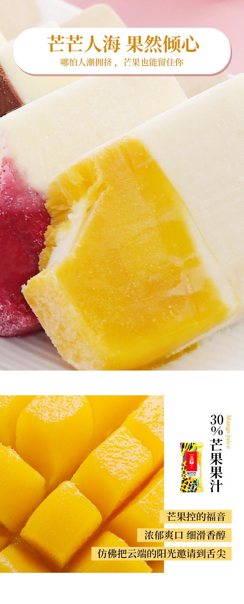 新西蘭進口奶源,凡糕 8口味 冰激凌 75gx12支x2件 雙重優惠后68.5元包郵 買手黨-買手聚集的地方