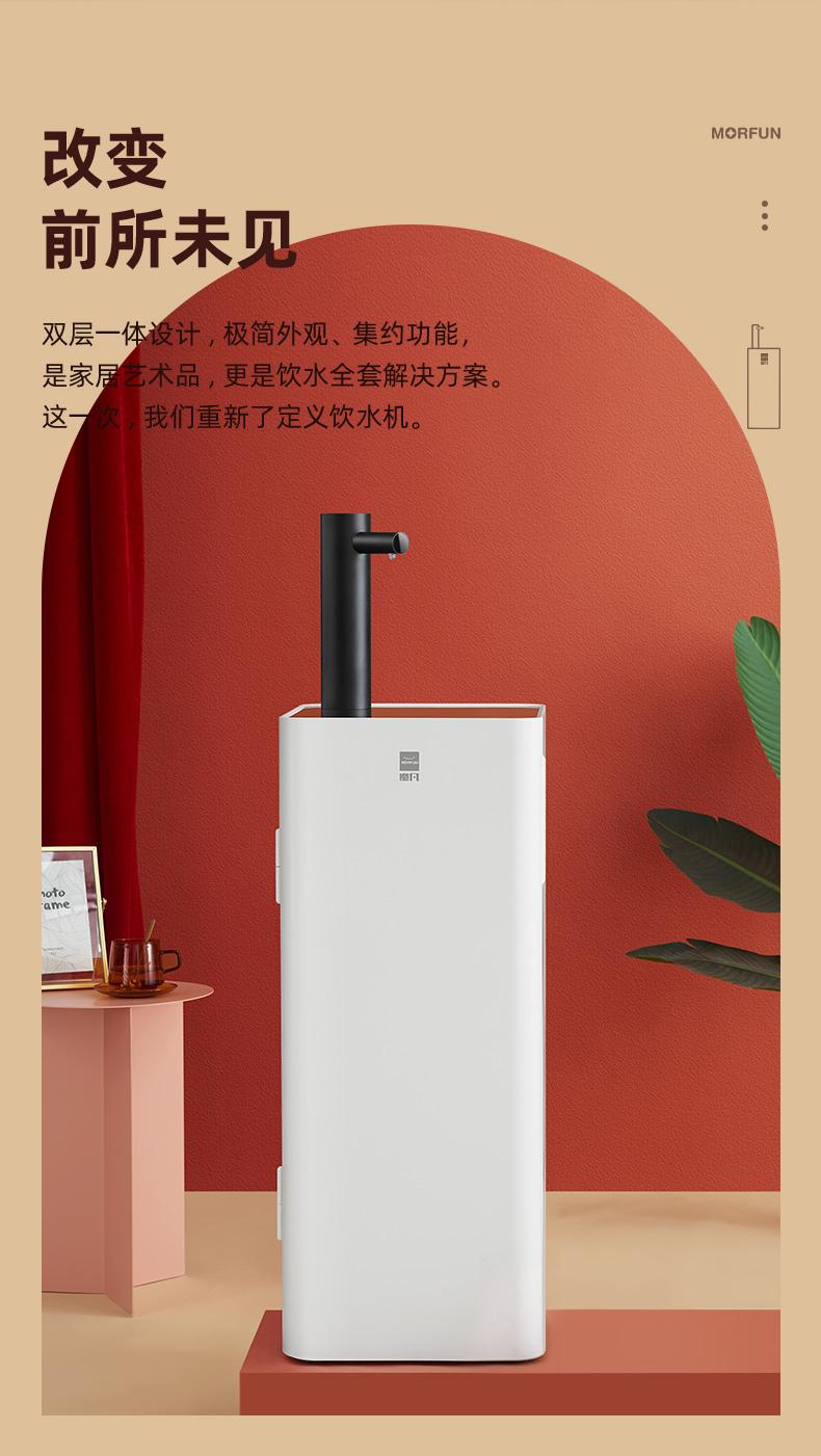 魔凡 MF809-A 全自动即热式饮水机 茶吧 图4