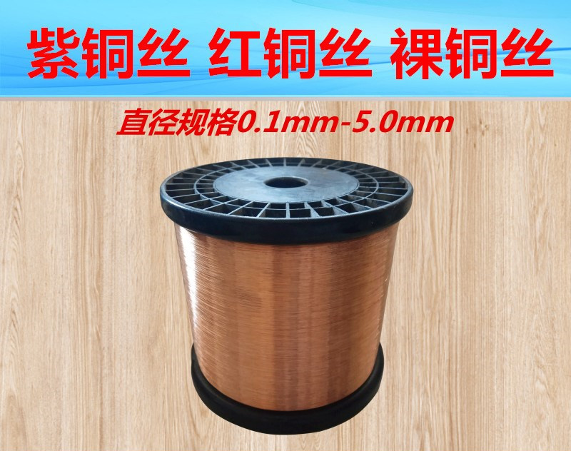 Wire bare wire copper wire copper wire copper strip experimental bundling coil road copper coil semi-hard household