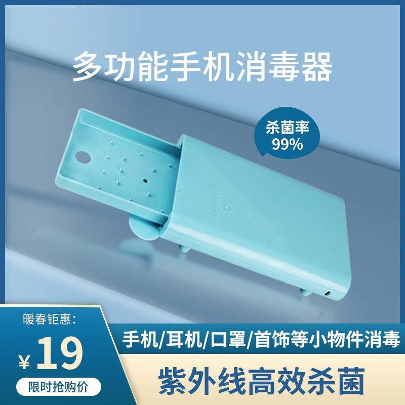 多功能手机消毒机小型家用内衣裤口罩耳机除菌器便携紫外线消毒盒