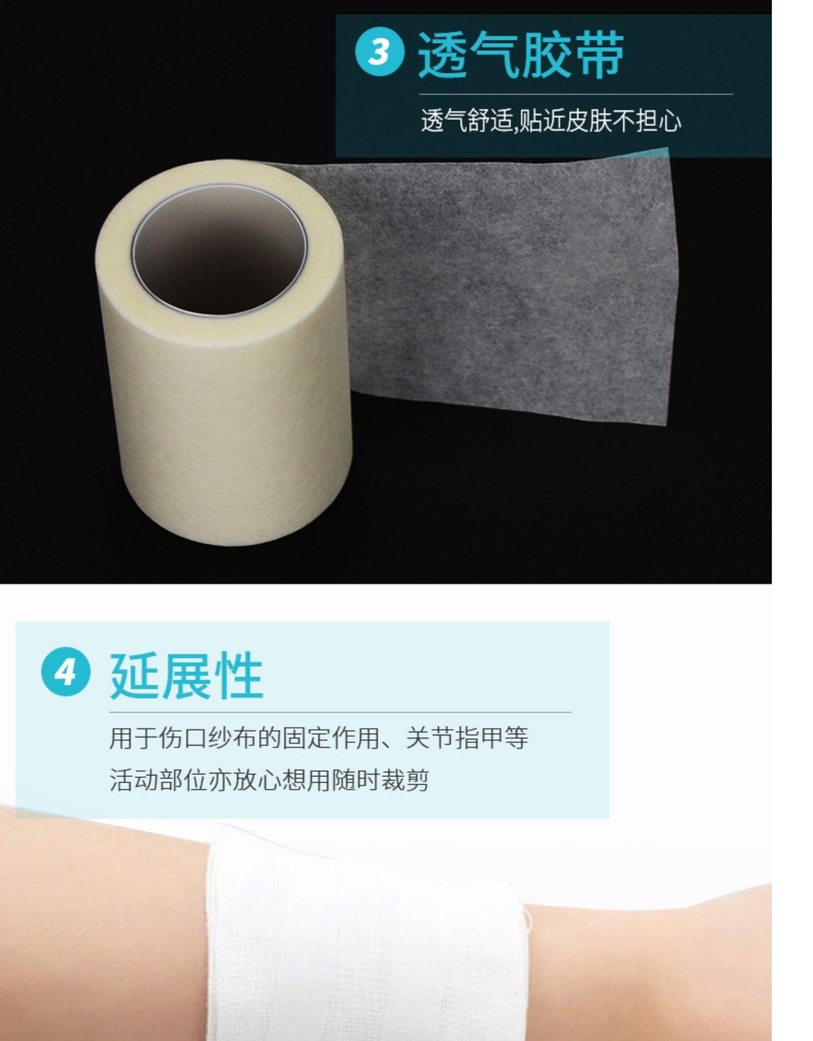 口呼吸矫正贴医用胶布医疗透明不织布纸质低敏透气压敏胶带卷详细照片