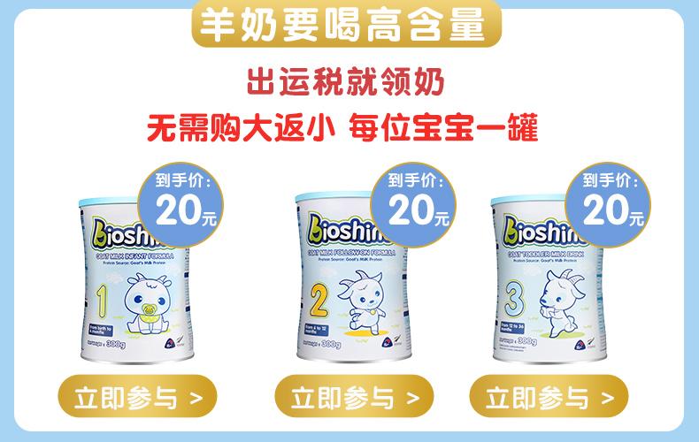 【倍恩喜】进口婴幼儿羊奶粉300g*1罐1