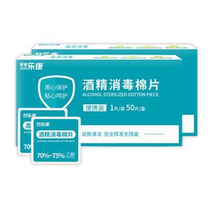 【过年必备】75度酒精消毒棉片3大盒
