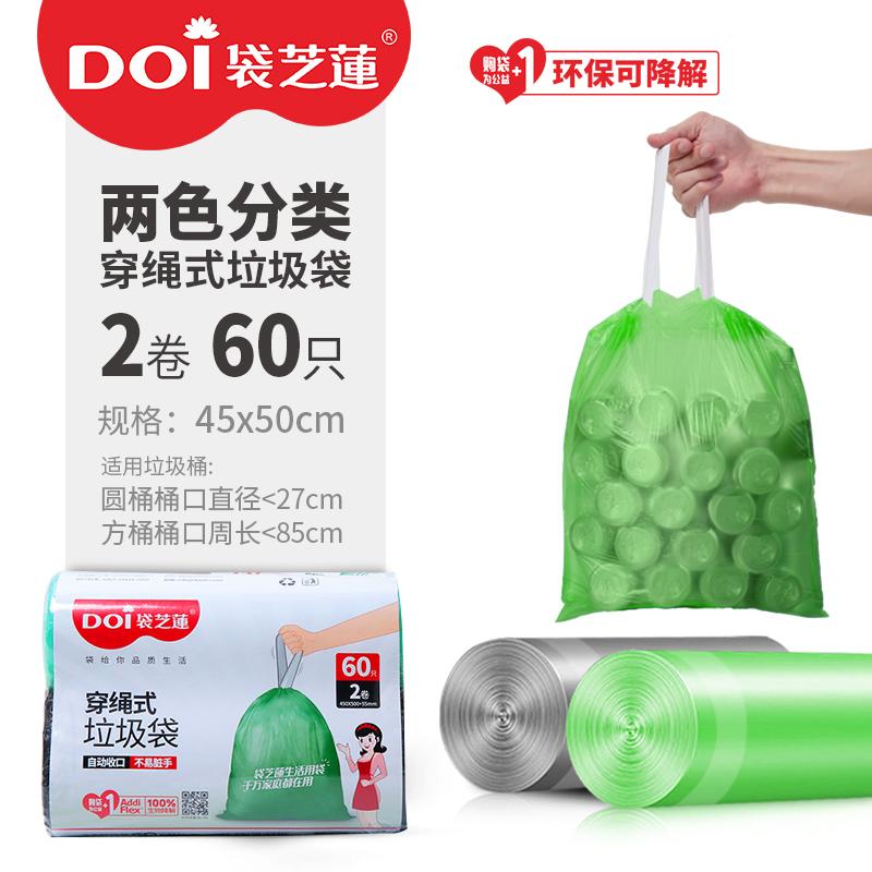 DOI 袋芝莲 环保可降解 抽绳式垃圾袋 60只 天猫优惠券折后¥5.9包邮(¥10.9-5)