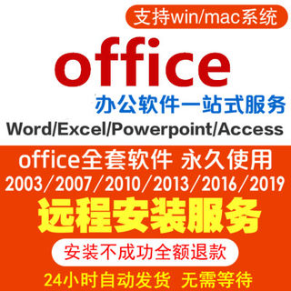 office2010 / 2013/2016/2019 remotely install Office Professional Plus software Word / Excel / PowerPoint successful activation code package