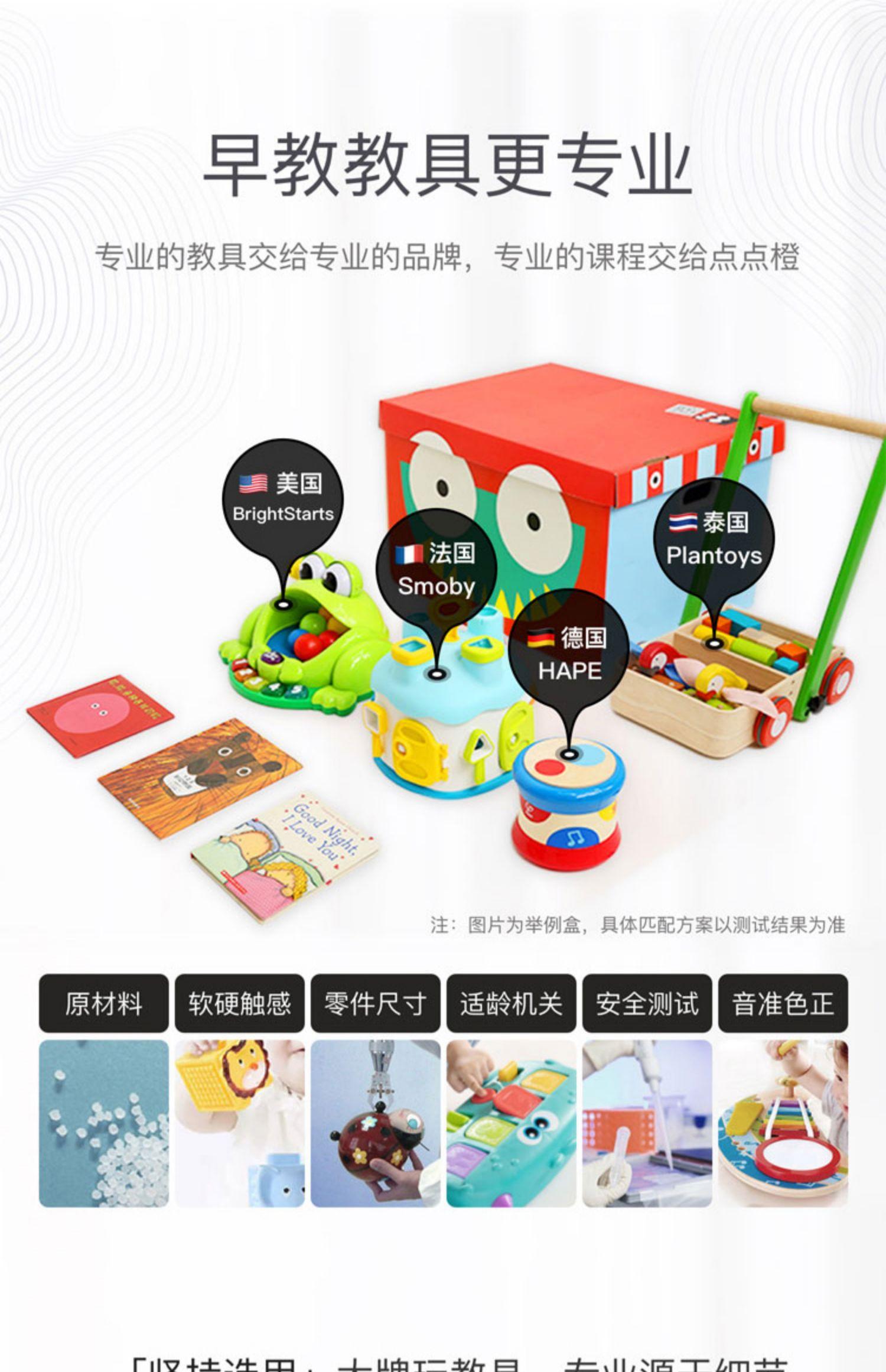 """-9月龄婴幼儿早教玩具套装课程体验盒"""""""