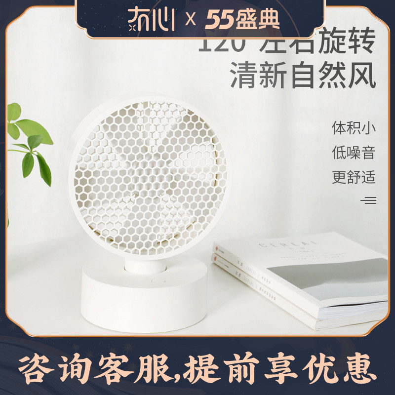 No heart fan Mini portable small student usb charging Small dormitory home bed Office table Stage type mute noise reduction Shaking head Large wind adjustment Heart