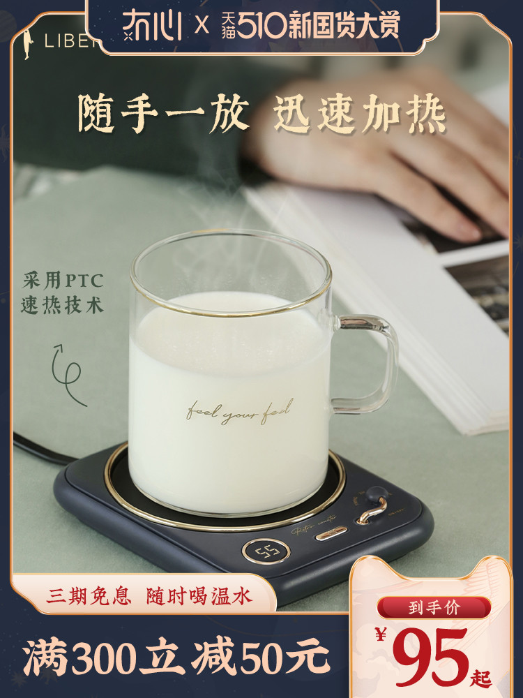 (Recommended by little red book)No heart warm cup 55 degree heat preservation Home warm coasters Office constant temperature automatic heating smart cup pad base constant temperature treasure electric water cup room temperature boiling water