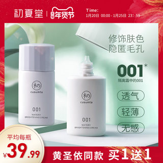 Elemental Temple 001 Isolated Cream Frost Frouting Female Moisturizing Concealers Sanhe One Parios