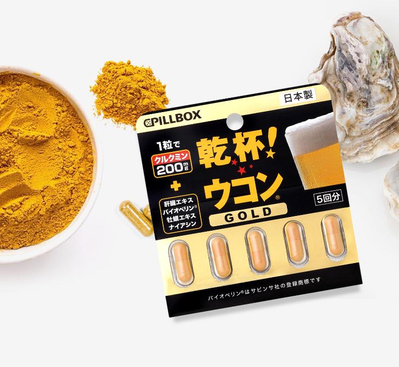 日本进口 Pillbox 金装加强版  姜黄素解酒胶囊 5粒*6盒 酒后防头痛 图3